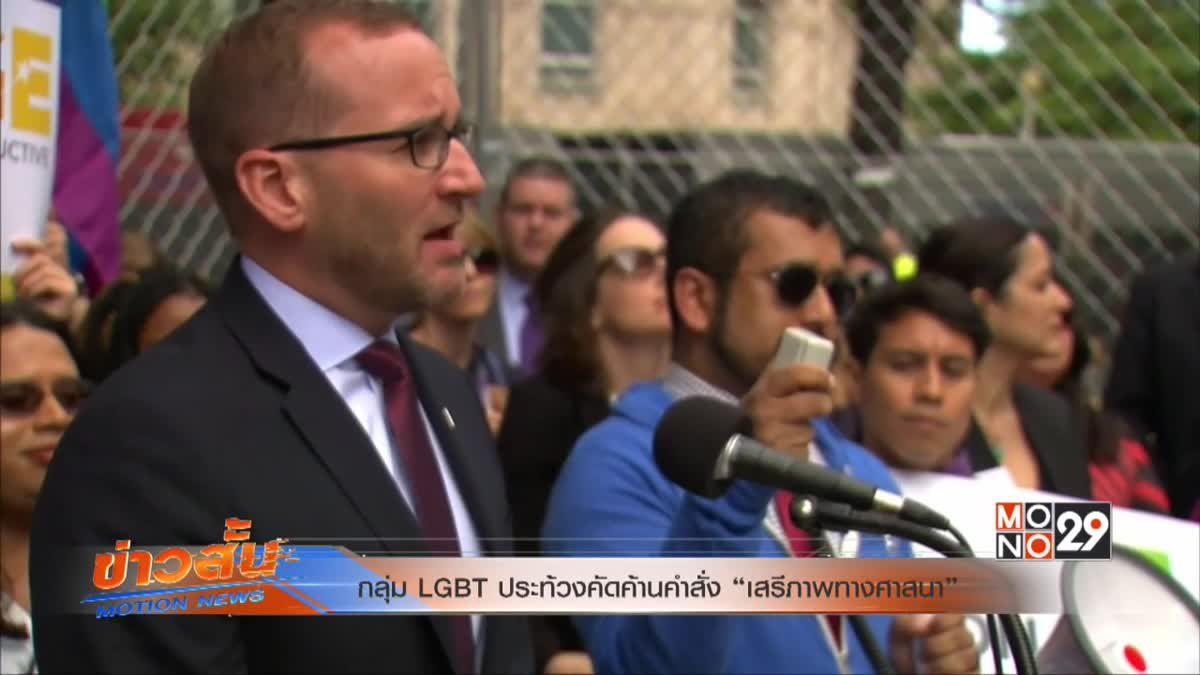 """กลุ่ม LGBT ประท้วงคัดค้านคำสั่ง """"เสรีภาพทางศาสนา"""""""