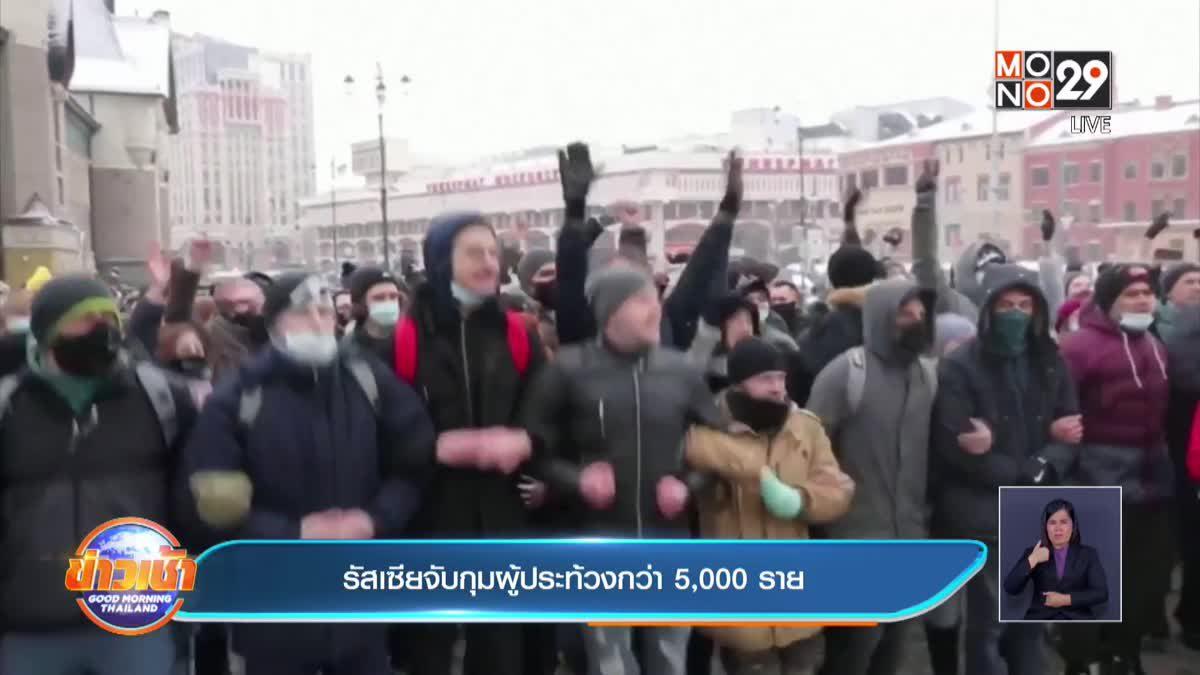รัสเซียจับกุมผู้ประท้วงกว่า 5,000 ราย