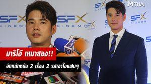 เตรียมทวงตำแหน่งพระเอกพันล้าน?!! มาริโอ้ เมาเร่อ คืนจอเงินเล่นหนังไทย 2 เรื่องติด