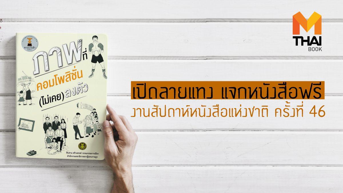 พานแว่นฟ้า แจกฟรีหนังสือรางวัลชนะเลิศ ใน งานสัปดาห์หนังสือ แห่งชาติ ครั้งที่ 46