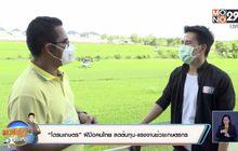"""""""โดรนเกษตร"""" ฝีมือคนไทย ลดต้นทุน-แรงงานช่วยเกษตรกร"""
