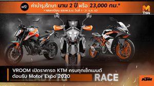 VROOM เปิดราคารถ KTM ครบทุกเซ็กเมนต์ต้อนรับ Motor Expo 2020