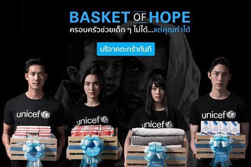 """""""ยูนิเซฟ"""" ชวนคุณเริ่มปีใหม่ด้วยการให้ """"ตะกร้าแห่งความหวัง"""" ช่วยชีวิตเด็ก ๆ ทั่วโลก"""