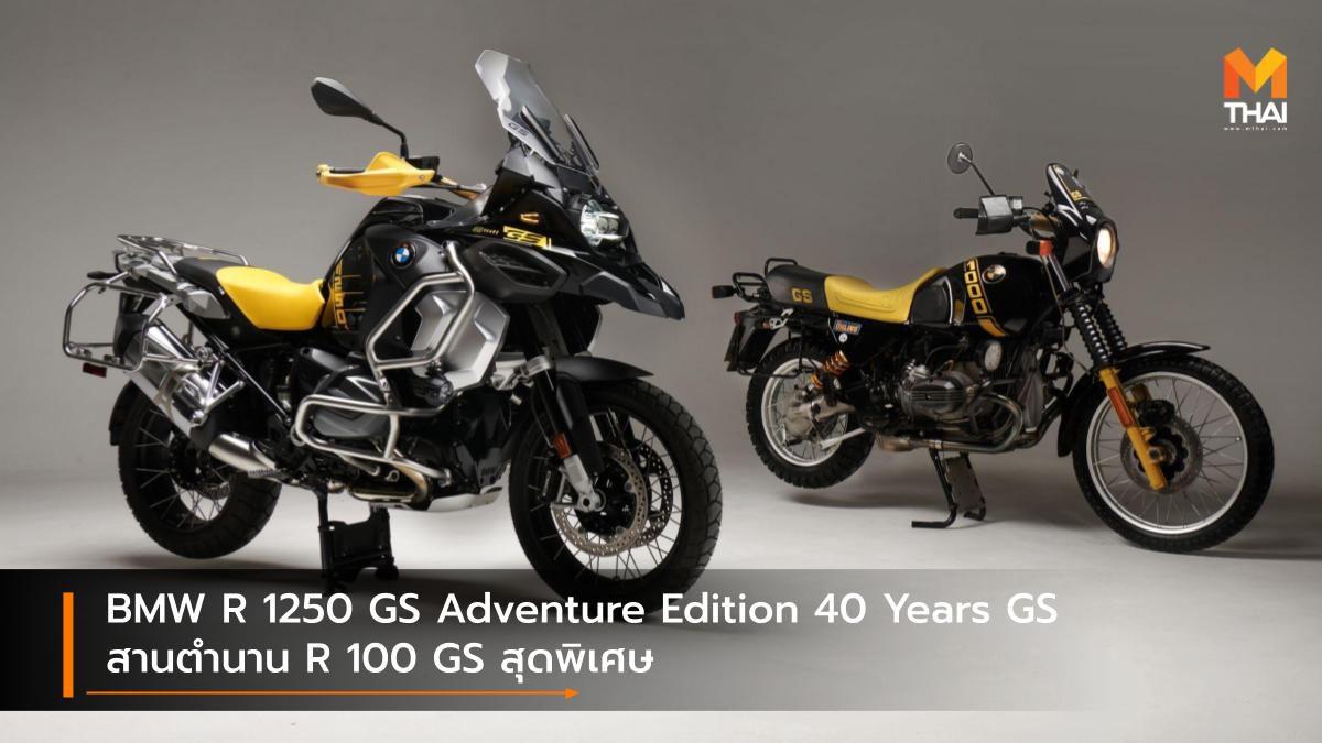 BMW R 1250 GS Adventure Edition 40 Years GS สานตำนาน R 100 GS สุดพิเศษ
