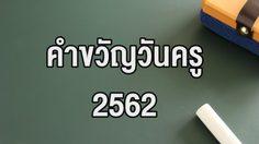 คำขวัญวันครู 2562 ความสำคัญของวันครูแห่งชาติ