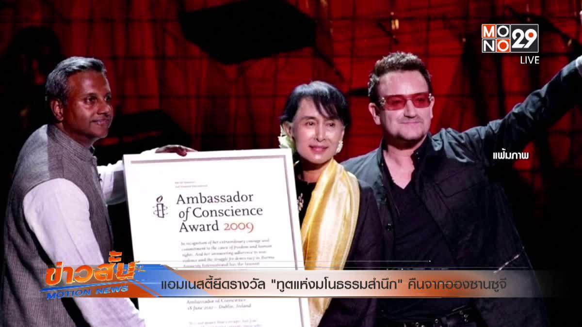 แอมเนสตี้ยึดรางวัลทูตแห่งมโนธรรมสำนึก คืนจากอองซานซูจี