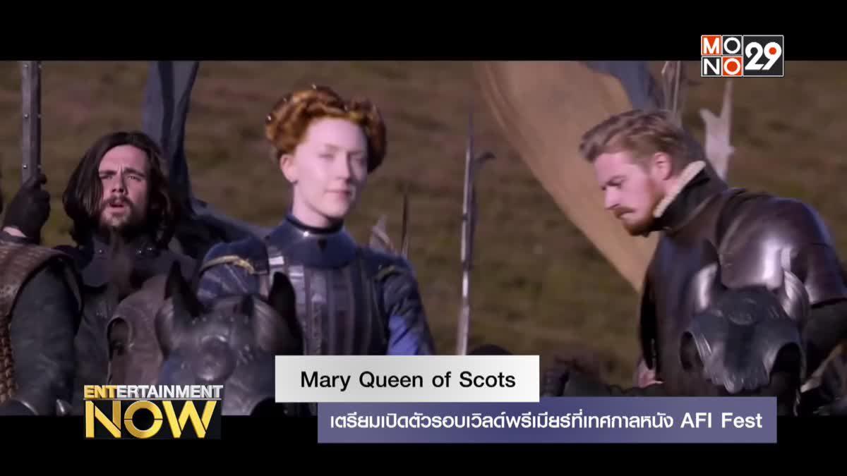 Mary Queen of Scots เตรียมเปิดตัวรอบเวิลด์พรีเมียร์ที่เทศกาลหยัง AFI Fest