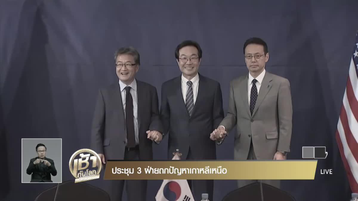 ประชุม 3 ฝ่ายถกปัญหาเกาหลีเหนือ