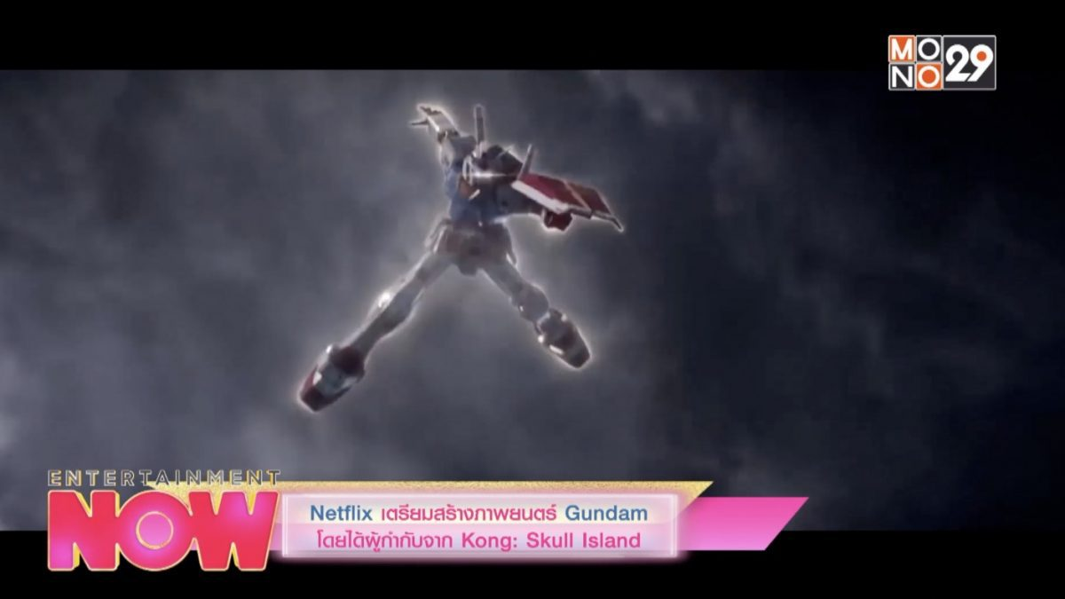 Netflix เตรียมสร้างภาพยนตร์ Gundam โดยได้ผู้กำกับจาก Kong: Skull Island