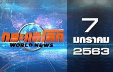 กระแสโลก World News 07-01-63