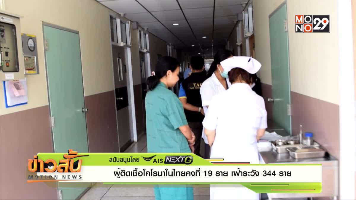 ผู้ติดเชื้อโคโรนาในไทยคงที่ 19 ราย เฝ้าระวัง 344 ราย