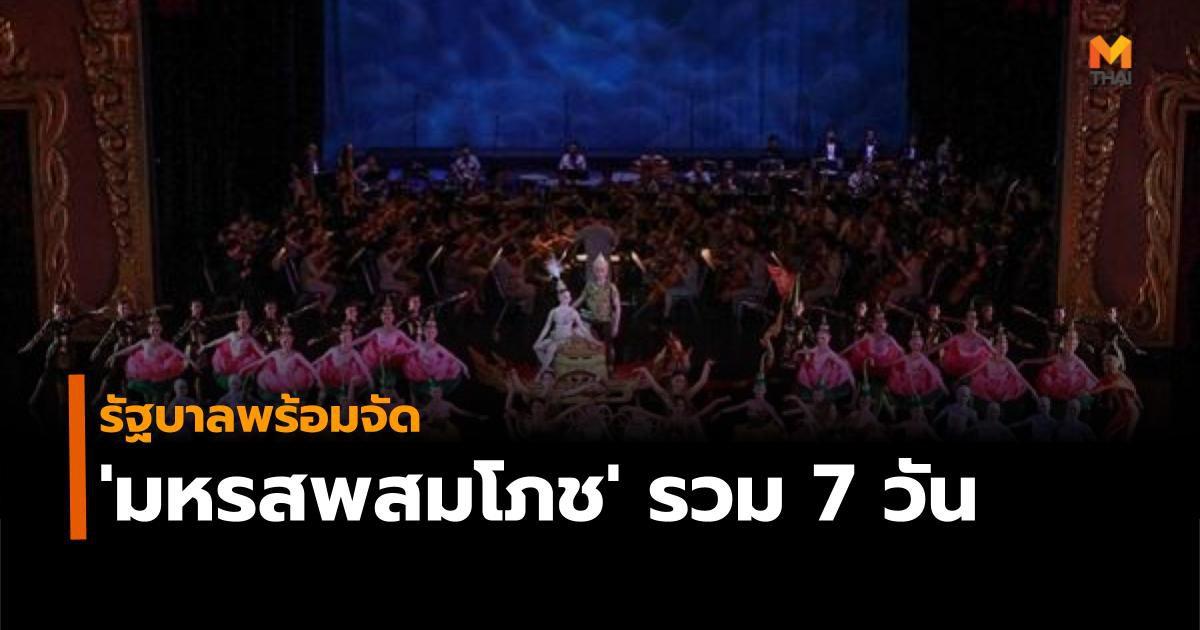 รัฐบาลพร้อมจัด 'มหรสพสมโภช' รวม 7 วัน เนื่องในพระราชพิธีบรมราชาภิเษก