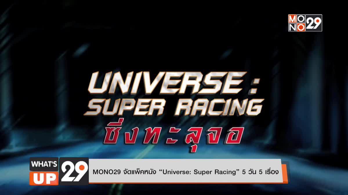 "MONO29 จัดแพ็คหนัง ""Universe: Super Racing"" 5 วัน 5 เรื่อง"