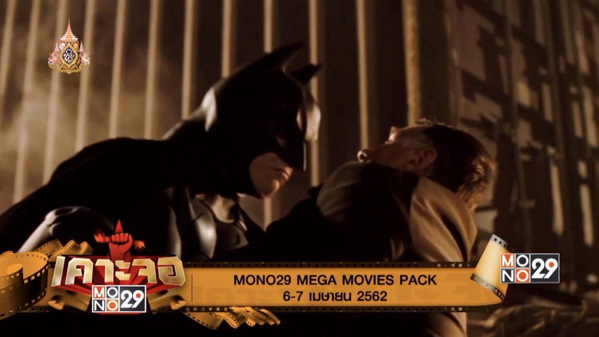 [เคาะจอ 29] MONO29 MEGA MOVIES PACK 6-7 เมษายน 2562 (06-04-62)