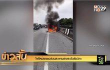ไฟไหม้รถยนต์บนสะพานต่างระดับรัชวิภา