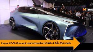 Lexus LF-30 Concept ยนตรกรรมพลังงานไฟฟ้า 4 ที่นั่ง 536 แรงม้า