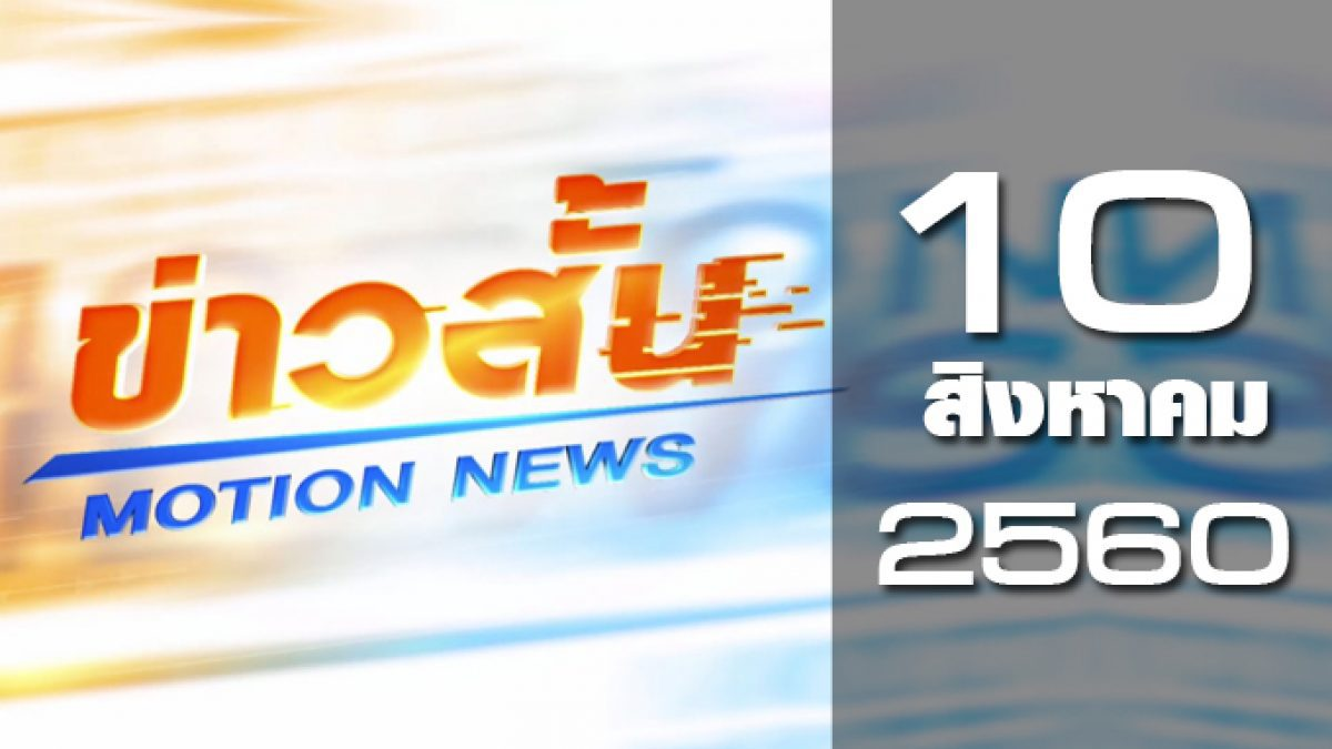 ข่าวสั้น Motion News Break 1 10-08-60