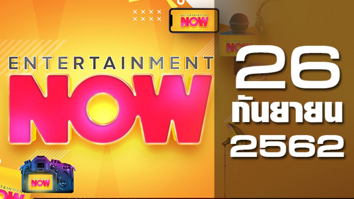 Entertainment Now Break 1 26-09-62