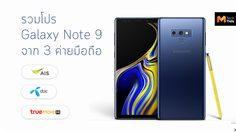 รวมโปร Samsung Galaxy Note9 จาก 3 ค่ายมือถือ AIS, dtac และ true