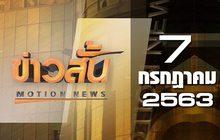 ข่าวสั้น Motion News Break 1 07-07-63