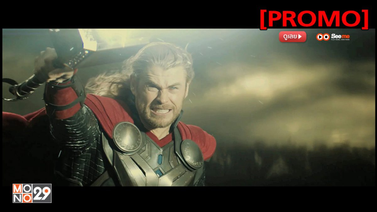 Thor: The Dark World ธอร์ เทพเจ้าสายฟ้าโลกาทมิฬ [PROMO]