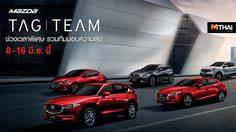 Mazda รวมทีมมอบความสุขต้อนรับหน้าฝน พร้อมรับประกันคุณภาพนานสูงสุด 5 ปี