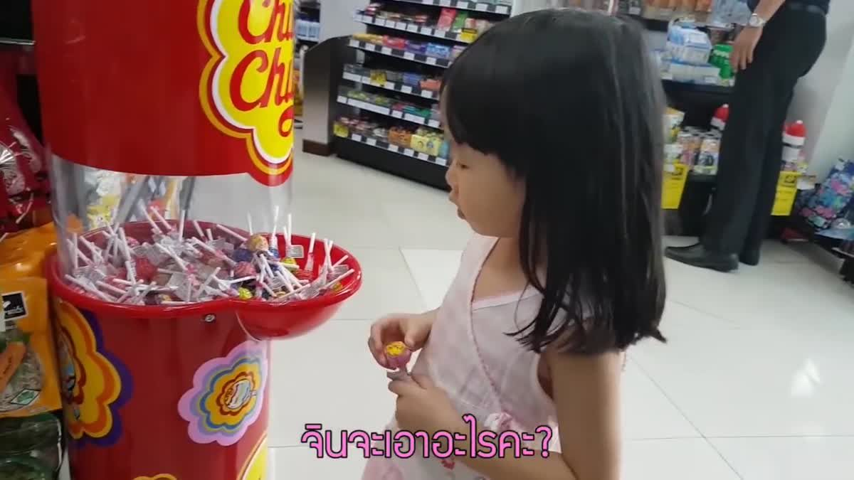 ลูก...พ่อ   จินไปซื้อขนมกับพ่อ
