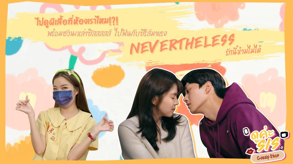 """รายการ """"ดูค่ะsis""""  ep.18 รักนี้ห้ามไม่ได้ Nevertheless"""