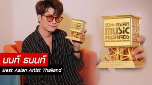 """สมเป็นปีทอง! นนท์ ธนนท์ คว้า """"Best Asian Artist Thailand"""" จาก 2019 MAMA"""