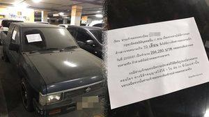 เข่าแทบทรุด!! กระบะจอดรถในคอนโดนาน 10 เดือน โดนปรับเกือบ 3 แสน