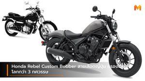Honda Rebel Custom Bobber สายเลือดญี่ปุ่น ครองใจทั่วโลกกว่า 3 ทศวรรษ