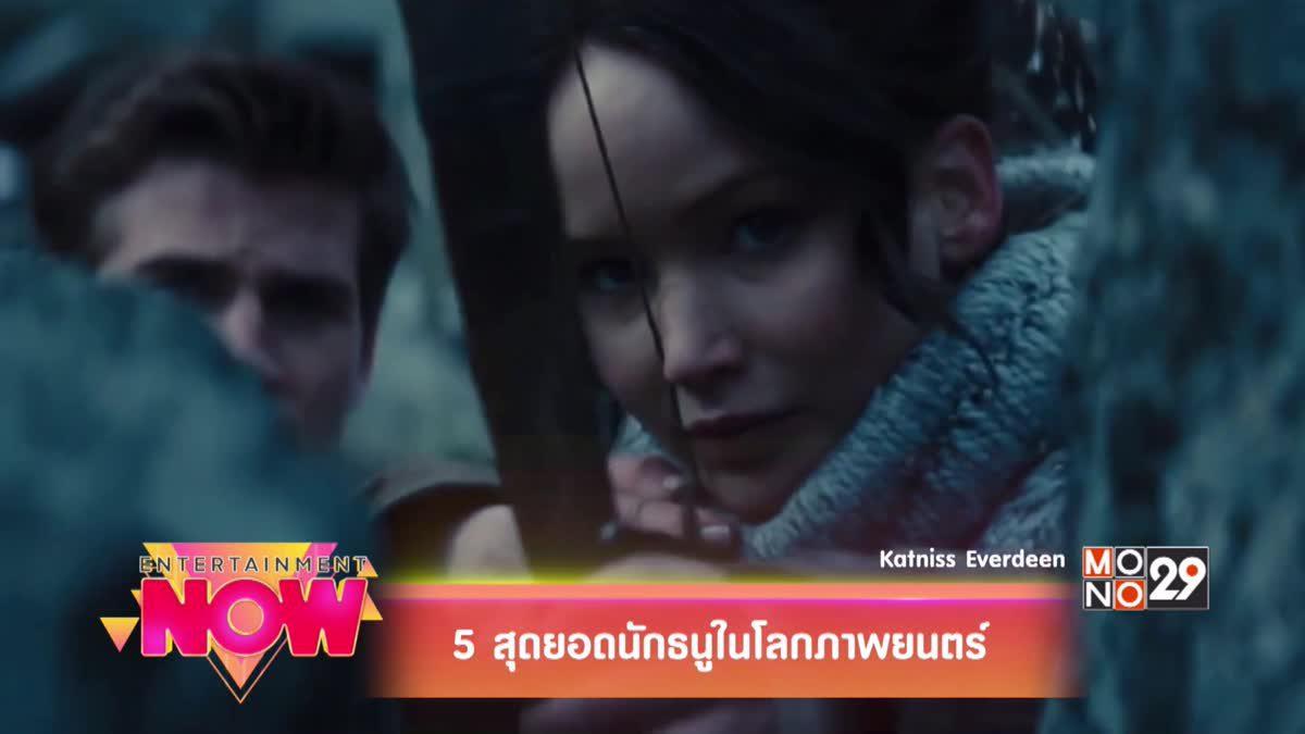 5 สุดยอดนักธนูในโลกภาพยนตร์