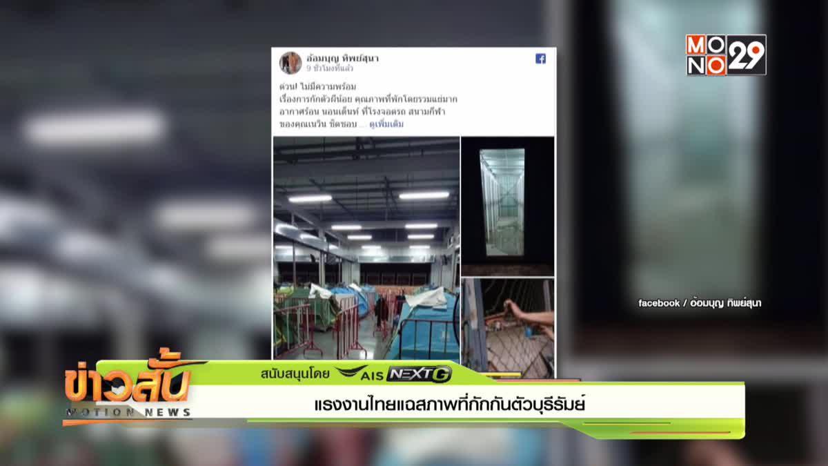 แรงงานไทยแฉสภาพที่กักกันตัวบุรีรัมย์