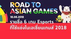 รายชื่อ 6 เกม Esports ที่ใช้แข่งเป็นครั้งแรกในเอเชี่ยนเกมส์ 2018