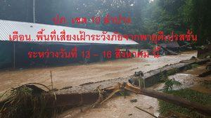 แจ้งเตือนเฝ้าระวังภัยจากพายุดีเปรสชั่น พื้นที่เสี่ยงแม่ฮ่องสอน เฝ้าระวังสถานการณ์อุทกภัย