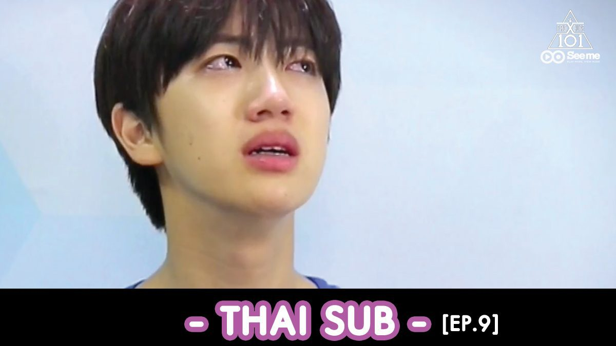 [THAI SUB] PRODUCE X 101 ㅣอาการป่วยที่น่าตกใจของเด็กฝึกฮัมวอนจิน [EP.9]