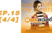อรุณสวัสดิ์ Sunshine My Friend EP.15 [4/4]