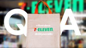 จะเป็นอย่างไร? หาก เซเว่น อีเลฟเว่น ไม่แจกถุง รวมพลังคนไทยเลิกใช้ถุงพลาสติก!
