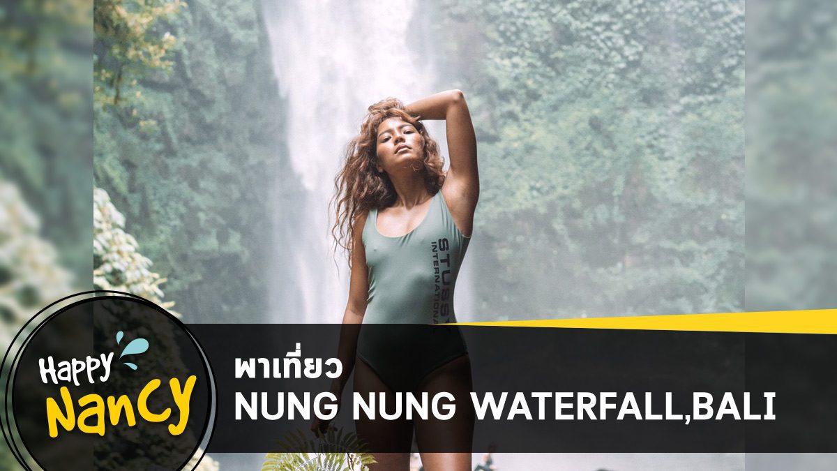 HappyNancy เที่ยวน้ำตก Nung Nung Waterfall บาหลี กับผู้ชายและของเล่นใหม่