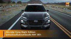 Hyundai Kona Night Edition ลุคใหม่ด้วยชิ้นส่วนพร้อมล้อ RAY สีดำ