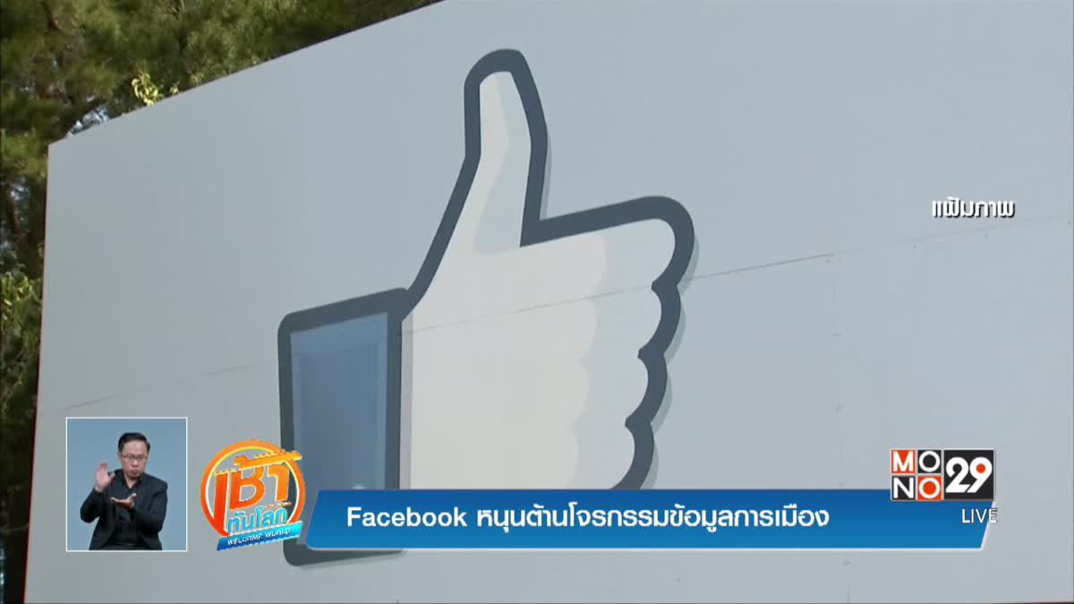 Facebook หนุนต้านโจรกรรมข้อมูลการเมือง