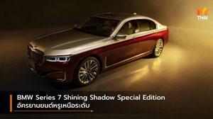 BMW Series 7 Shining Shadow Special Edition อัครยานยนต์หรูเหนือระดับ