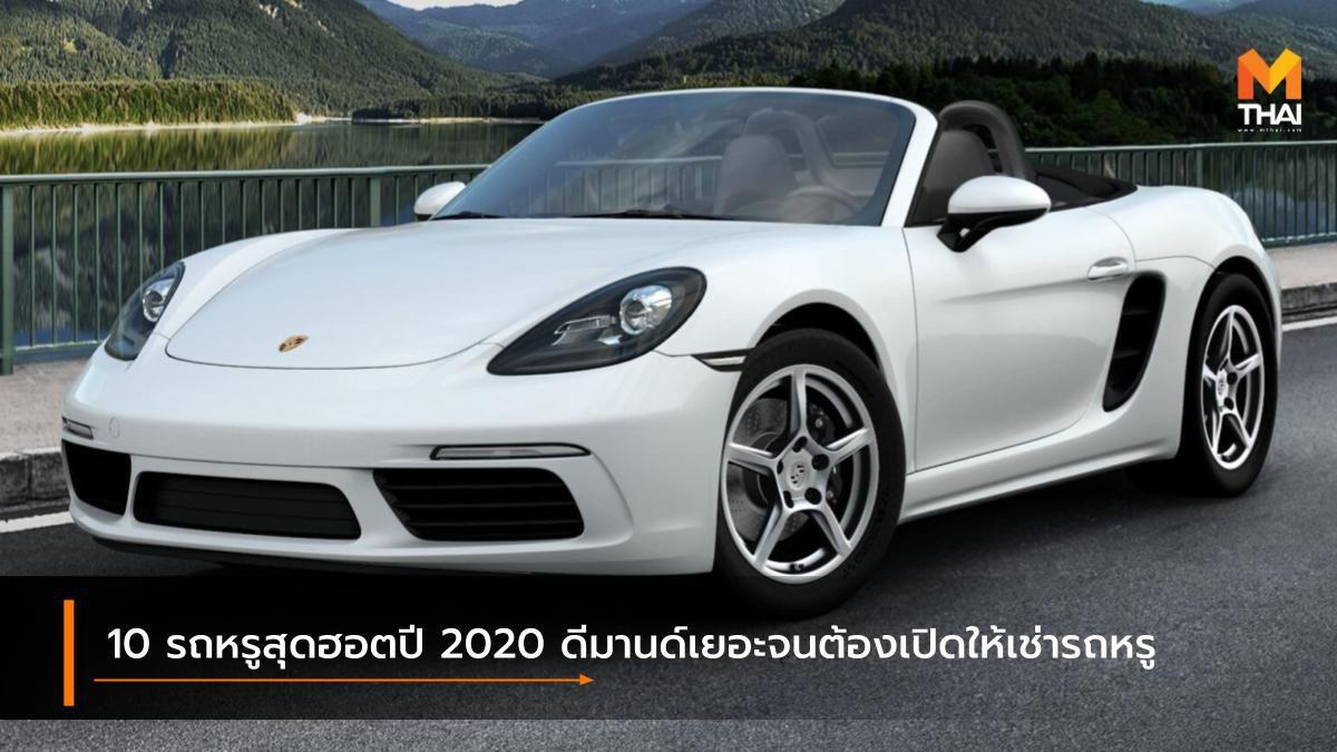 10 รถหรูสุดฮอตปี 2020 ดีมานด์เยอะจนต้องเปิดให้เช่ารถหรู