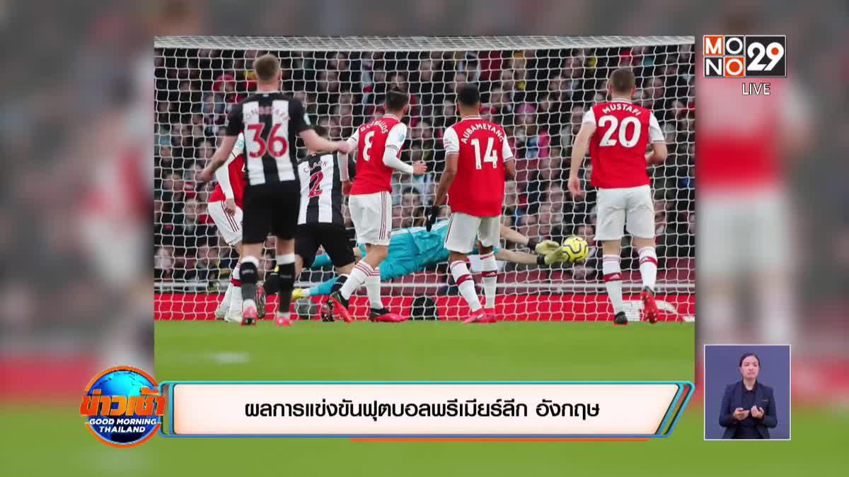 ผลการแข่งขันฟุตบอลพรีเมียร์ลีก อังกฤษ