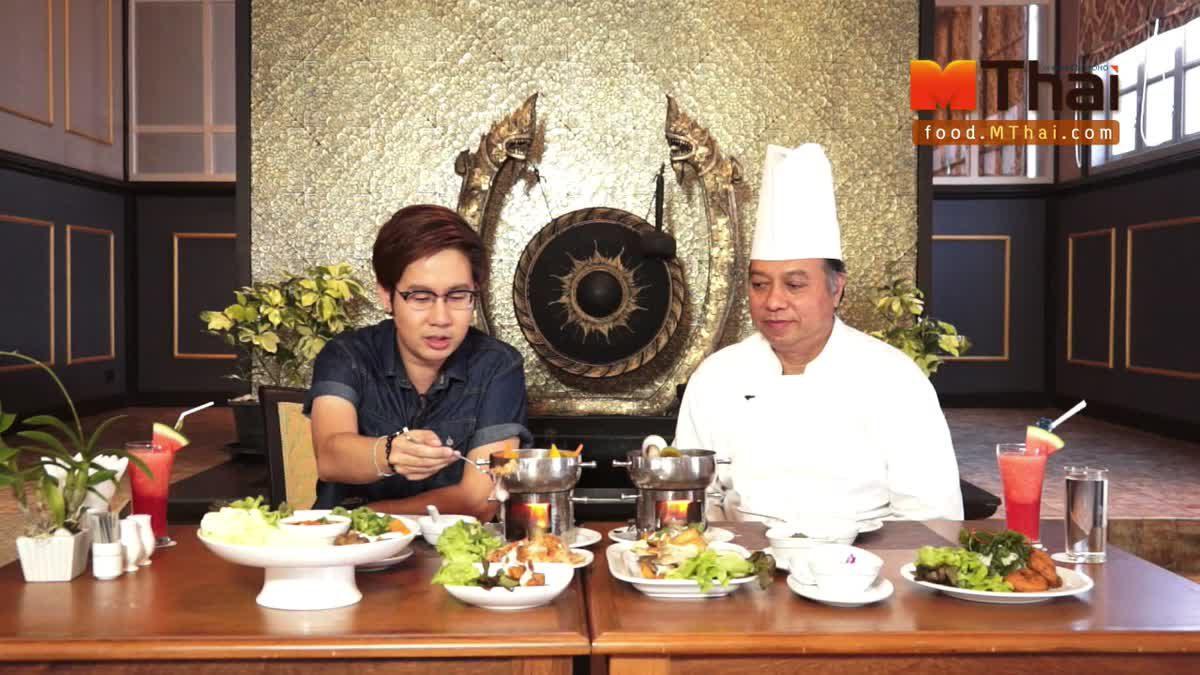 มโนราห์ รอยัล คุยซีน ร้านอาหารไทยต้นตำรับความอร่อย