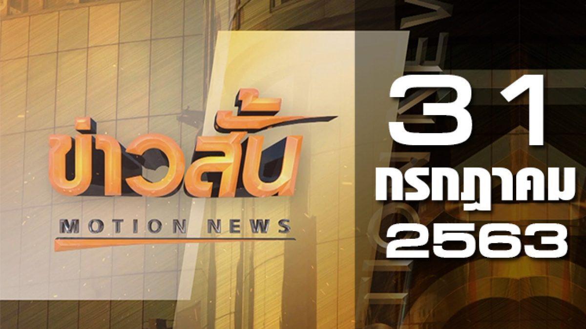 ข่าวสั้น Motion News Break 1 31-07-63