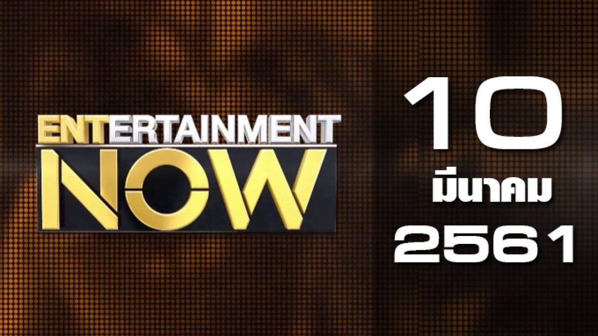 Entertainment Now Break 1 10-03-61
