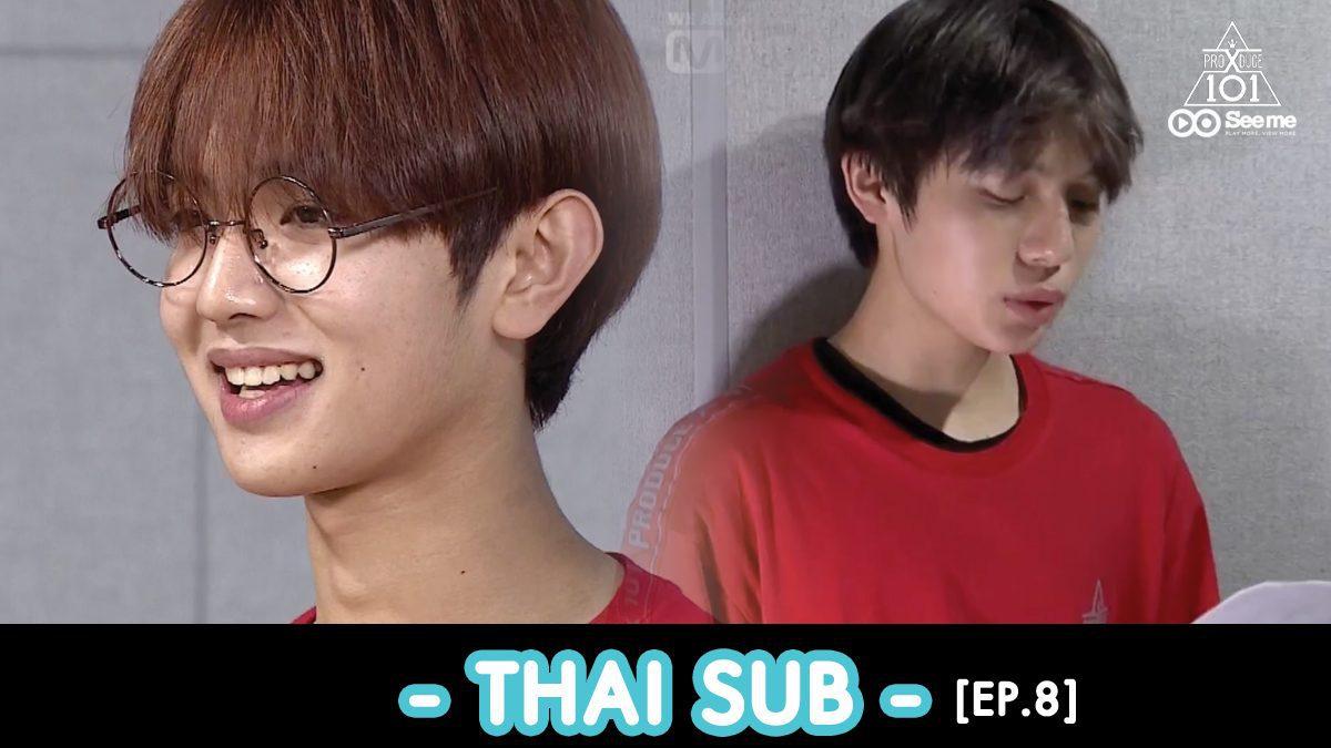 [THAI SUB] PRODUCE X 101 ㅣที่จริงพวกนายก็ทำได้ดีเหมือนกันนะ [EP.8]