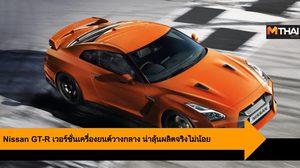 Nissan GT-R รหัส R35 เวอร์ชั่นเครื่องยนต์วางกลาง น่าลุ้นผลิตจริงไม่น้อย