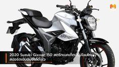 2020 Suzuki Gixxer 150 สตรีทเนคเก็ตปรับโฉมใหม่ สปอร์ตเข้มขับขี่ได้ดั่งใจ